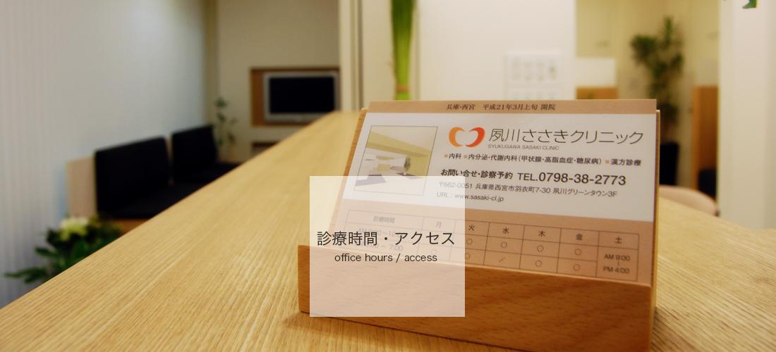 診療時間・アクセス office hours / access